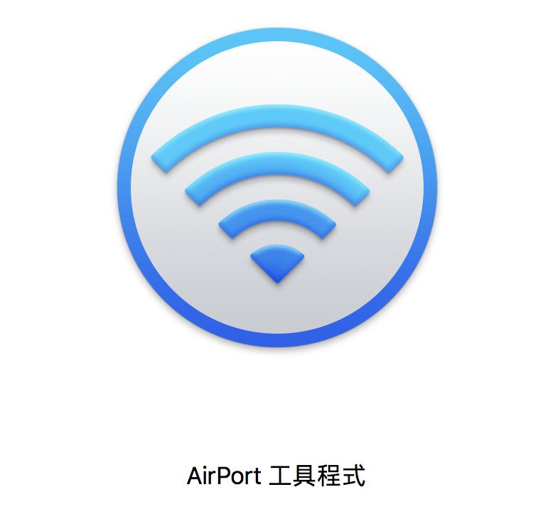 教你避開大家都用的 WiFi 頻道,讓你一路暢通。