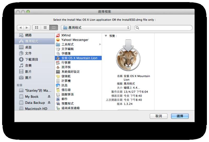 [教學] 利用 Lion DiskMaker 輕鬆製作 10.8 Mountain Lion 開機碟!